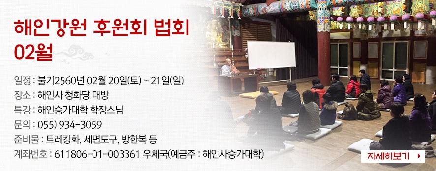 02월 해인강원 후원회 법회