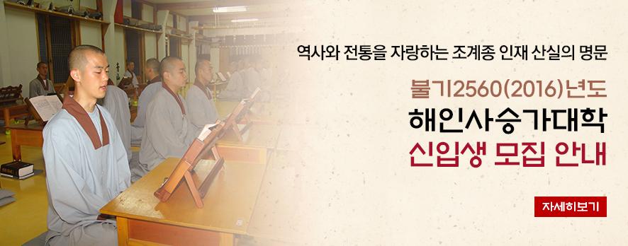 불기2560(2016)년도 해인사승가대학 입학 모집 안내