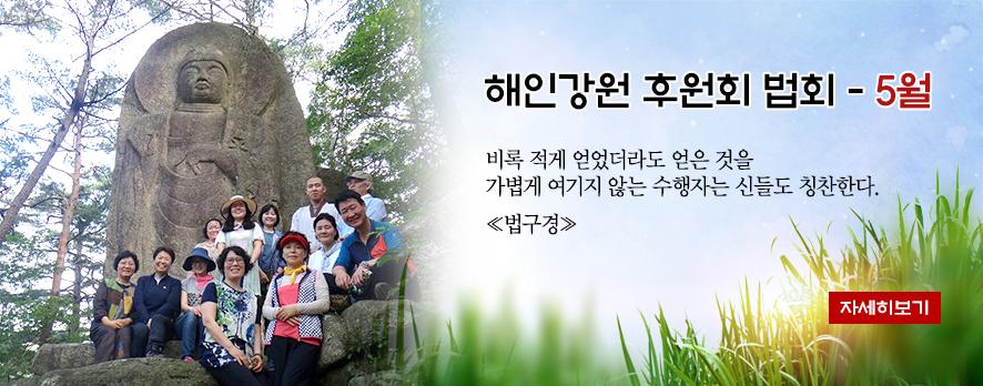 해인강원 후원회 법회안내  - 05월