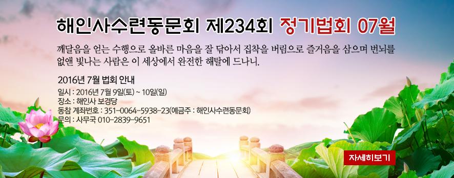 해인사수련동문회 제234회 정기법회 07월