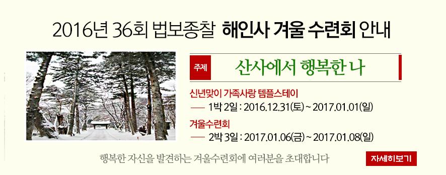 2016년 36회 법보종찰 해인사 겨울 수련회 안내