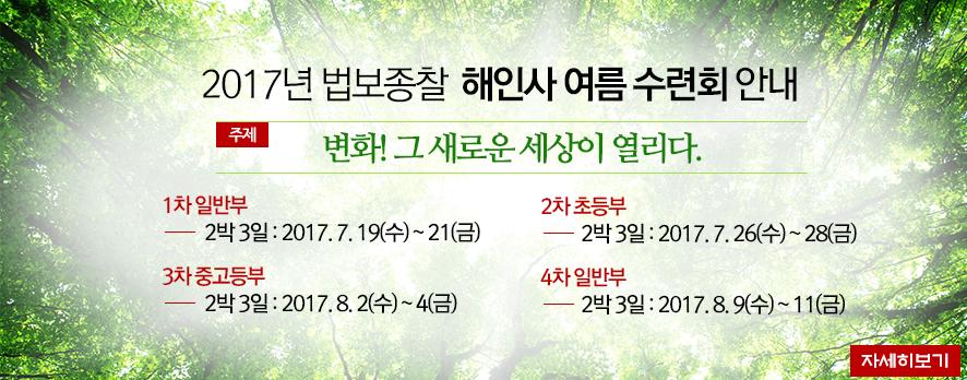 2017년 법보종찰  해인사 여름 수련회 안내